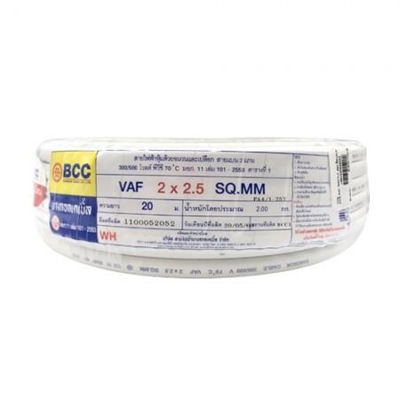 สายไฟคู่ VAF 2*2.5มม. 20ม BCC