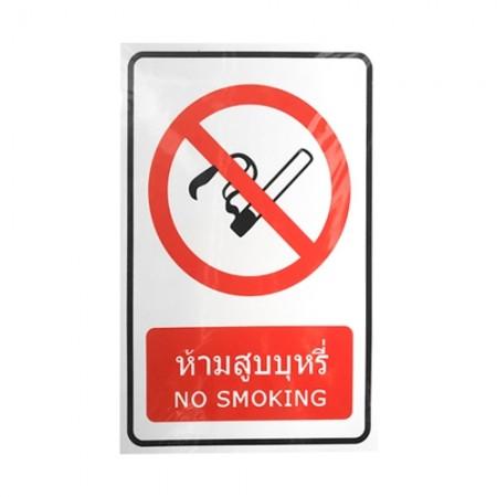 ป้าย 30*45ซม ห้ามสูบบุหรี่JS653-1 ARGO