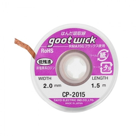 ลวดซับตะกั่วบัดกรี 2mm CP-2015 GOOT